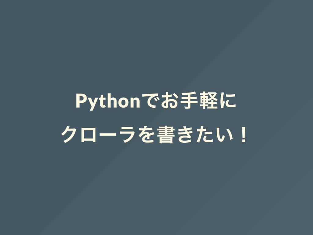 Python でお手軽に クロー ラを書きたい!