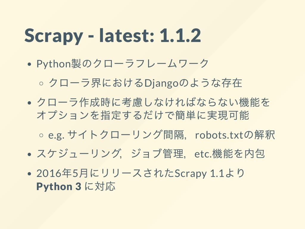 Scrapy - latest: 1.1.2 Python 製のクロー ラフレー ムワー ク ...