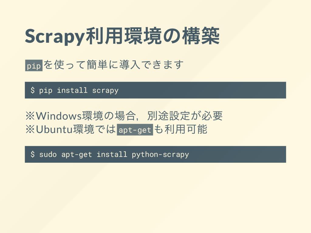 Scrapy 利用環境の構築 pip を使って簡単に導入できます $ pip install ...