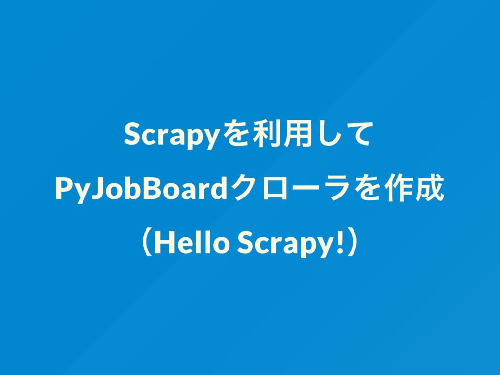 Scrapy を利用して PyJobBoard クロー ラを作成 (Hello Scrapy!)