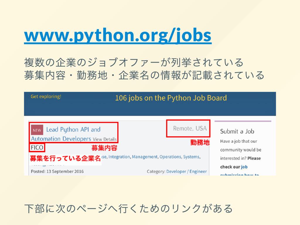 www.python.org/jobs 複数の企業のジョブオファー が列挙されている 募集内容...