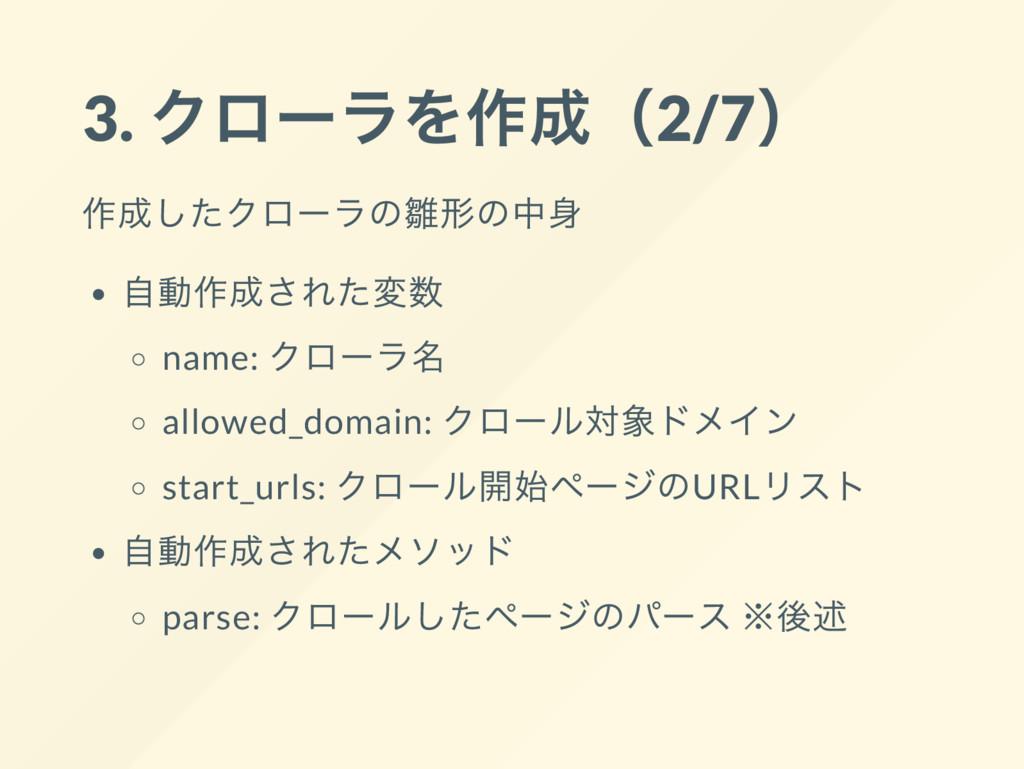 3. クロー ラを作成(2/7) 作成したクロー ラの雛形の中身 自動作成された変数 name...