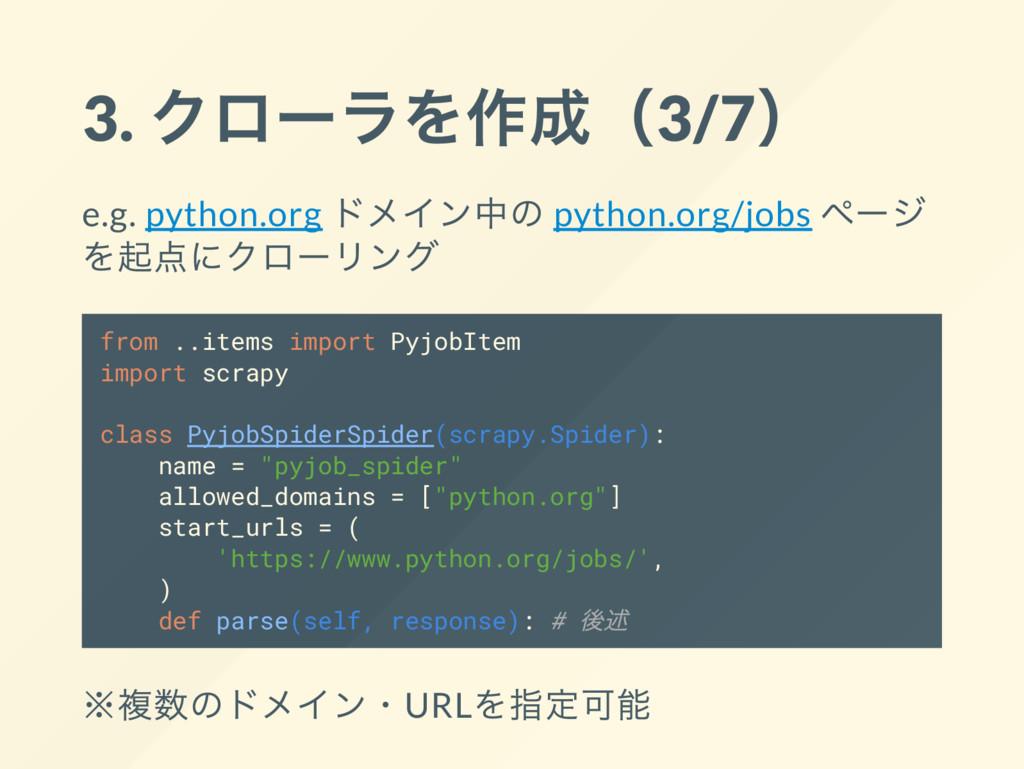 3. クロー ラを作成(3/7) e.g. python.org ドメイン中の python....