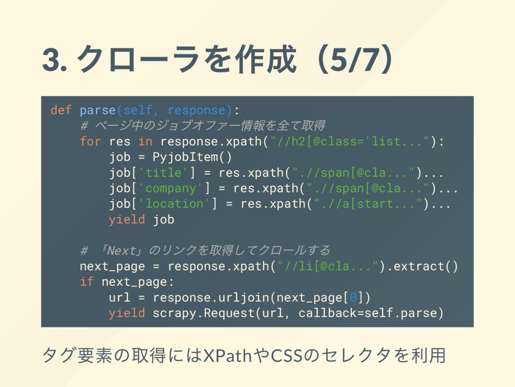 3. クロー ラを作成(5/7) def parse(self, response): # ペ...