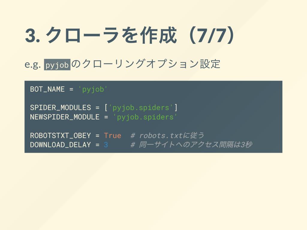 3. クロー ラを作成(7/7) e.g. pyjob のクロー リングオプション設定 BOT...
