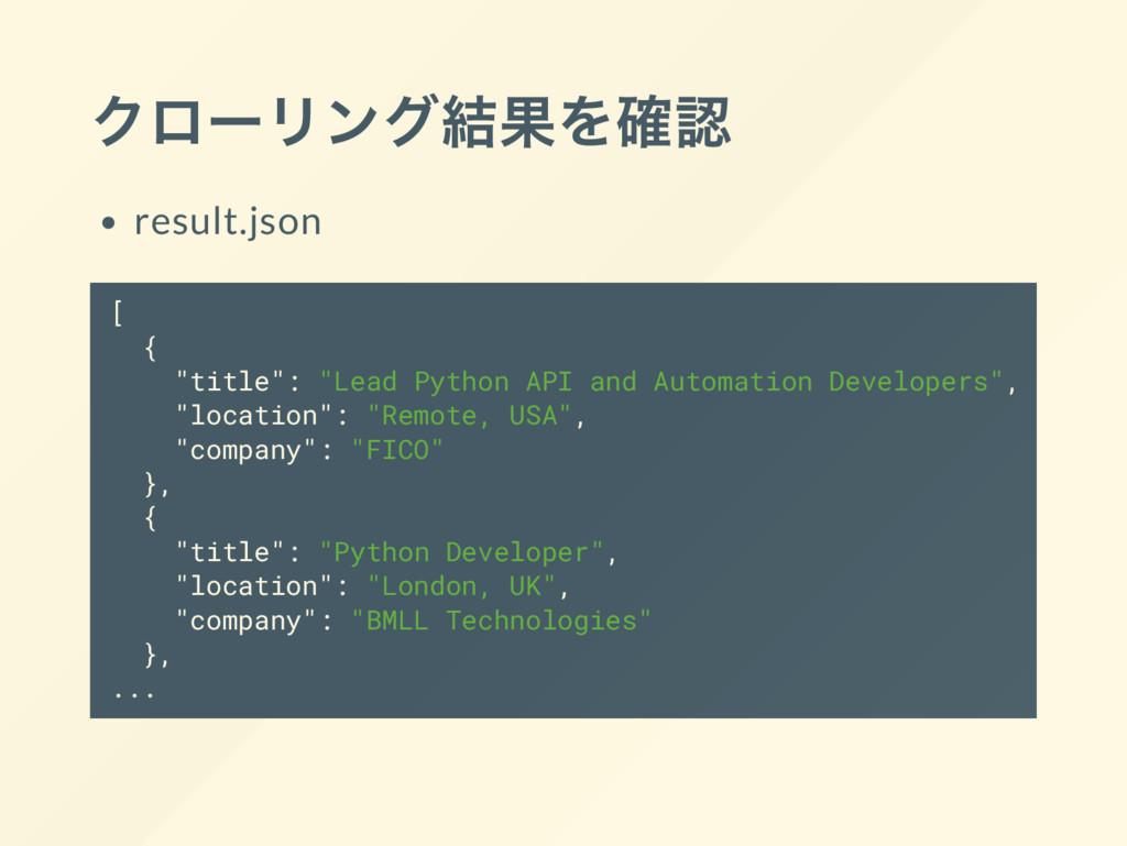 """クロー リング結果を確認 result.json [ { """"title"""": """"Lead Pyt..."""
