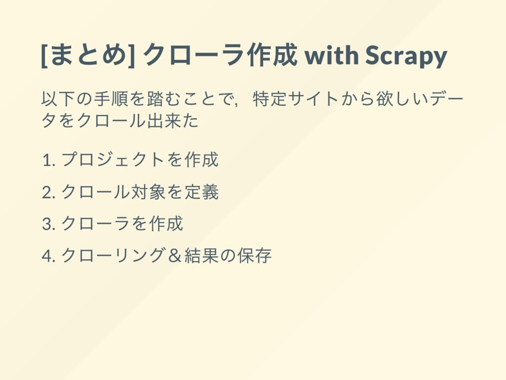 [ まとめ] クロー ラ作成 with Scrapy 以下の手順を踏むことで, 特定サイトから...