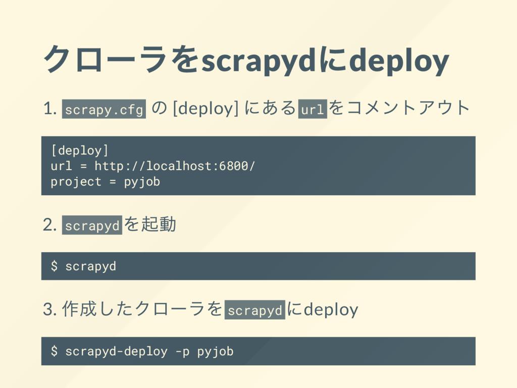 クロー ラをscrapyd にdeploy 1. scrapy.cfg の [deploy] ...