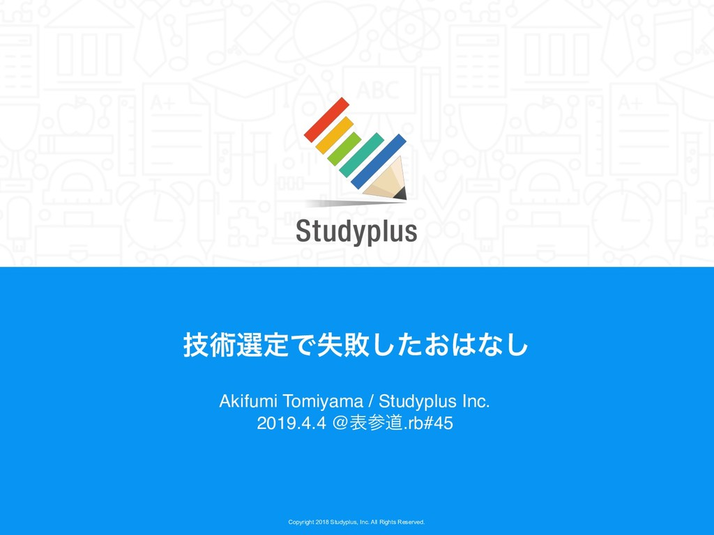 Copyright 2018 Studyplus, Inc. All Rights Reser...