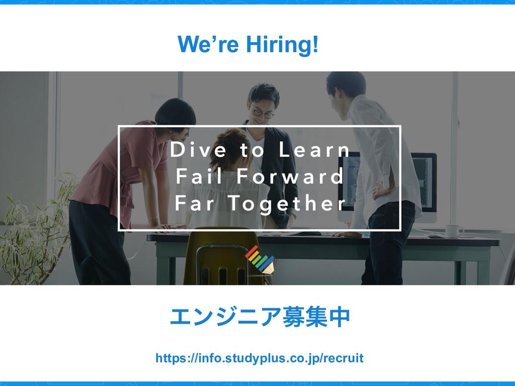 We're Hiring! ΤϯδχΞืूத https://info.studyplus.c...