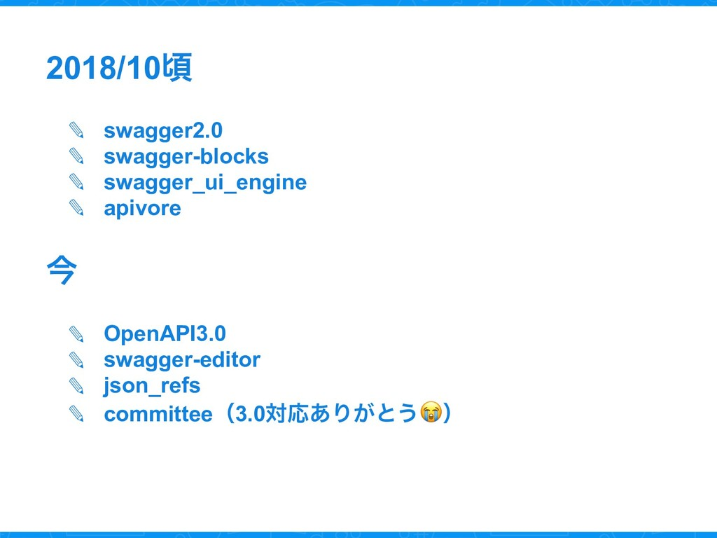 2018/10ࠒ ✎ swagger2.0 ✎ swagger-blocks ✎ swagge...