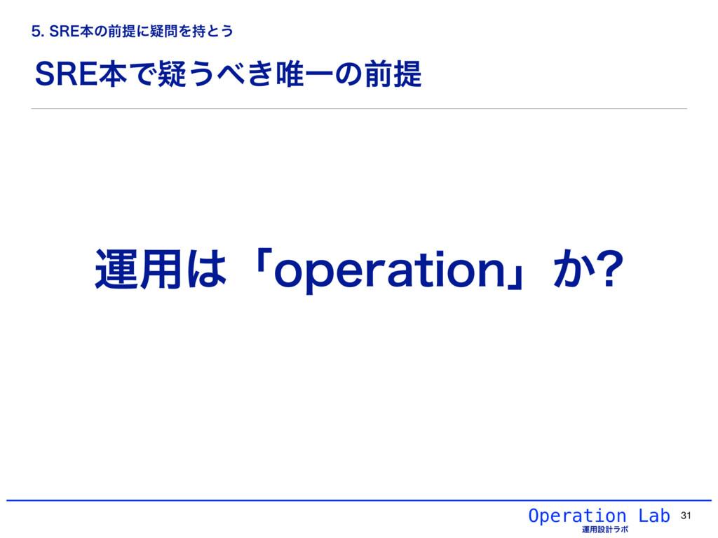 43&ຊͰٙ͏͖།Ұͷલఏ Operation Lab ӡ༻ઃܭϥϘ 31 ӡ༻ʮPQFS...