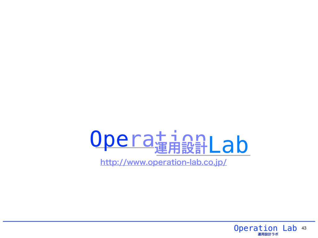 Operation Lab ӡ༻ઃܭϥϘ 43 IUUQXXXPQFSBUJPOMB...
