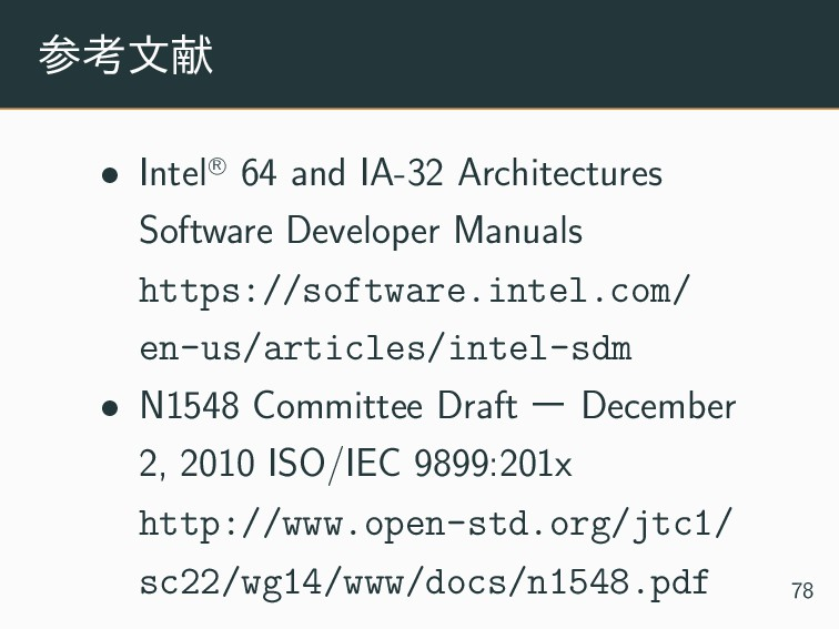 ࢀߟจݙ • IntelR ⃝ 64 and IA-32 Architectures Soft...