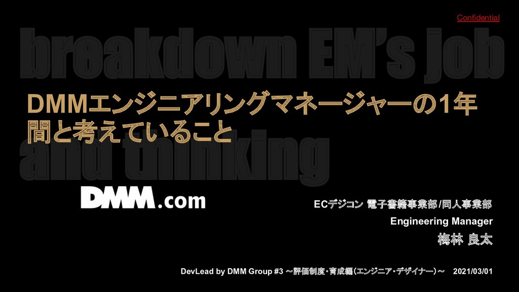 Confidential breakdown EM's job and thinking ECデ...