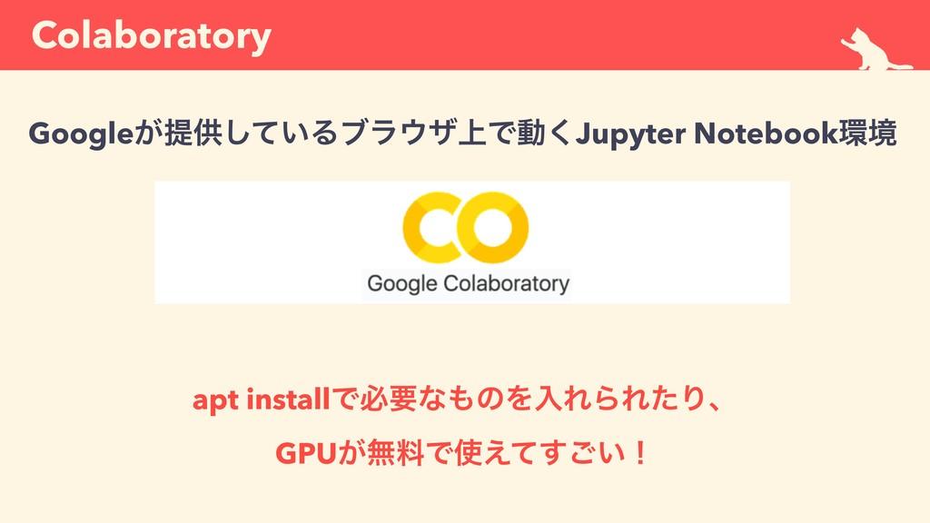 Colaboratory Google͕ఏڙ͍ͯ͠Δϒϥβ্Ͱಈ͘Jupyter Noteb...