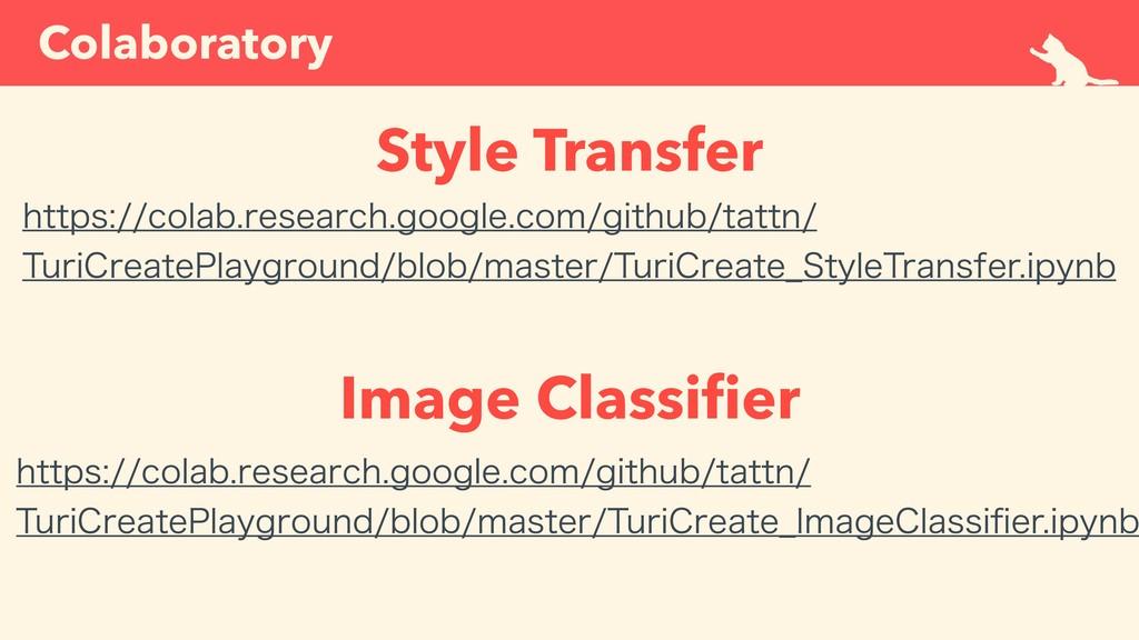 Colaboratory Style Transfer Image Classifier IUU...