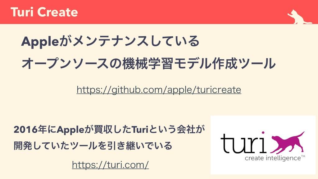 Turi Create Apple͕ϝϯςφϯε͍ͯ͠Δ ΦʔϓϯιʔεͷػցֶशϞσϧ࡞...