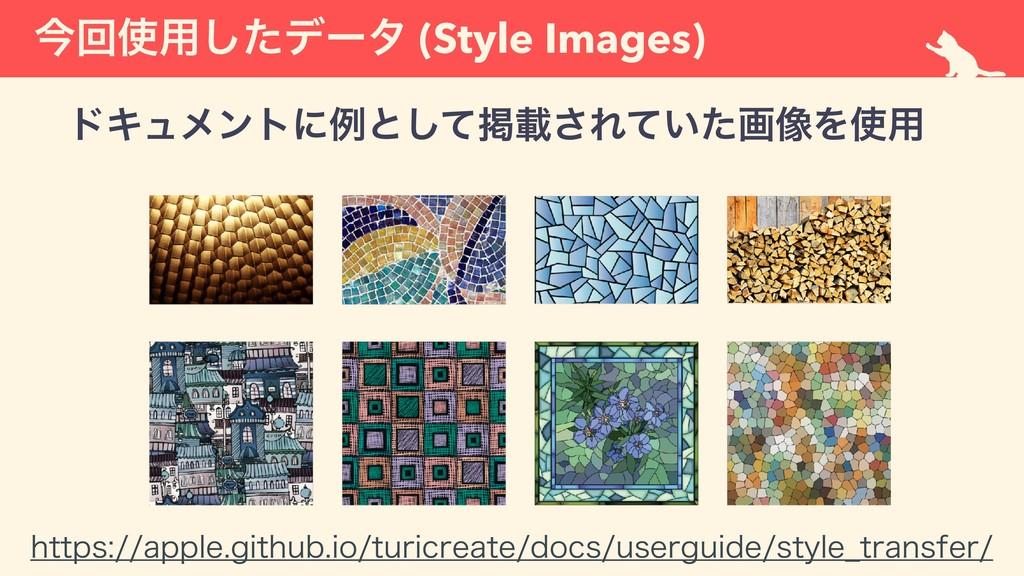 ࠓճ༻ͨ͠σʔλ (Style Images) υΩϡϝϯτʹྫͱͯ͠ܝࡌ͞Ε͍ͯͨը૾Λ...
