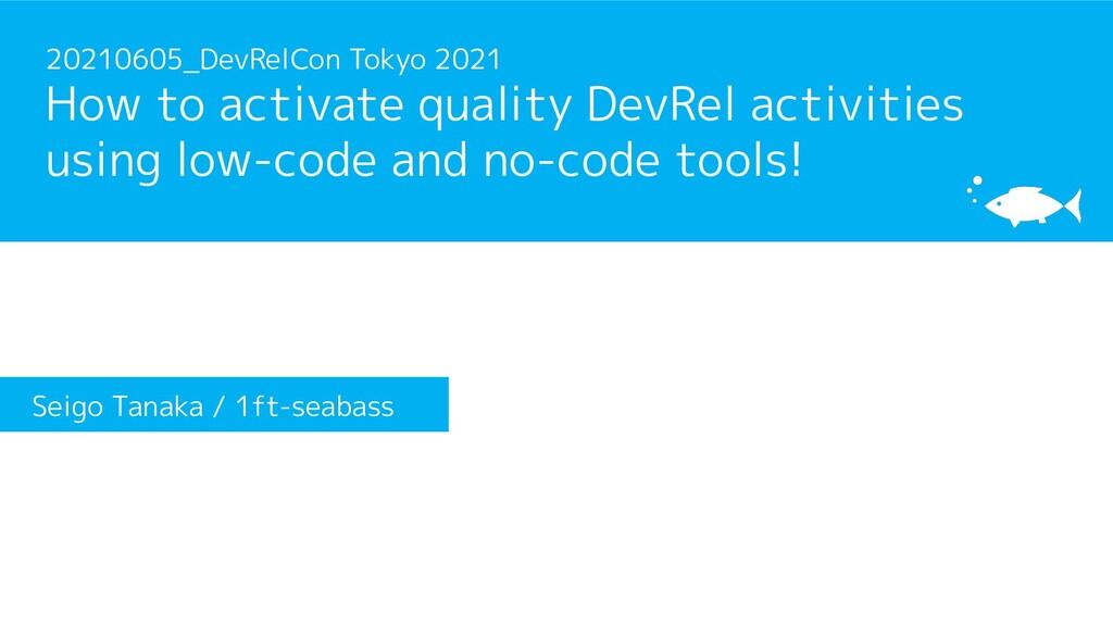 20210605_DevRelCon Tokyo 2021 How to activate q...