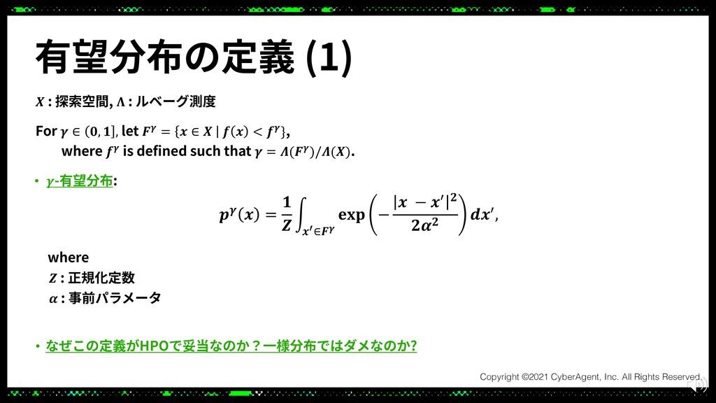 有望分布の定義 (1) 𝑿 : 探索空間, 𝚲 : ルベーグ測度 For 𝜸 ∈ 𝟎, 𝟏 ,...