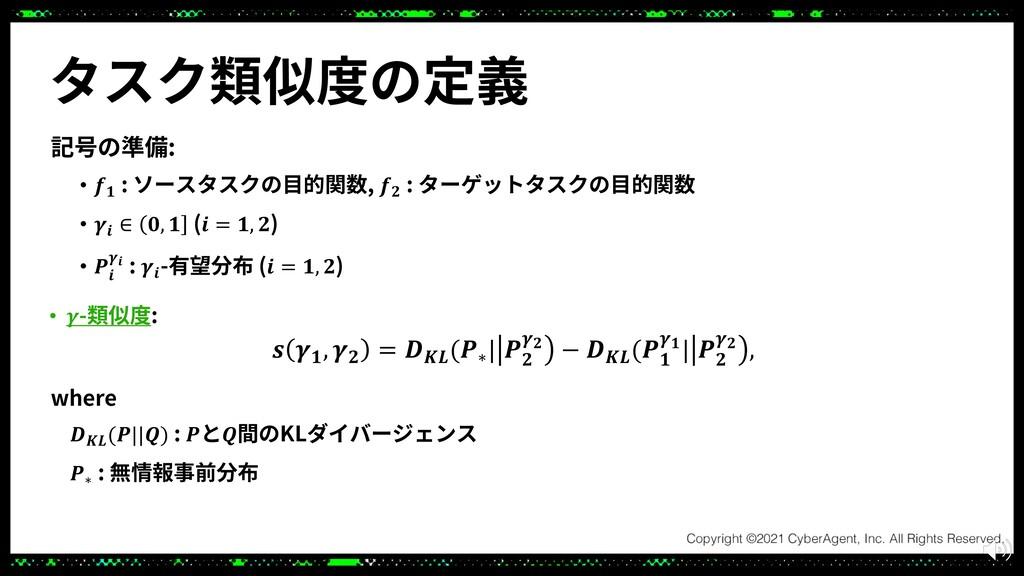 タスク類似度の定義 記号の準備: • 𝒇𝟏 : ソースタスクの⽬的関数, 𝒇𝟐 : ターゲット...