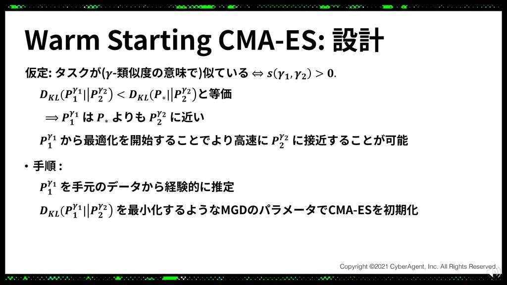 Warm Starting CMA-ES: 設計 仮定: タスクが(𝜸-類似度の意味で)似てい...