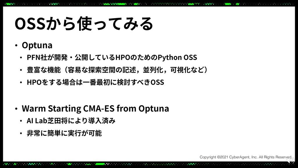 OSSから使ってみる • Optuna • PFN社が開発‧公開しているHPOのためのPyth...