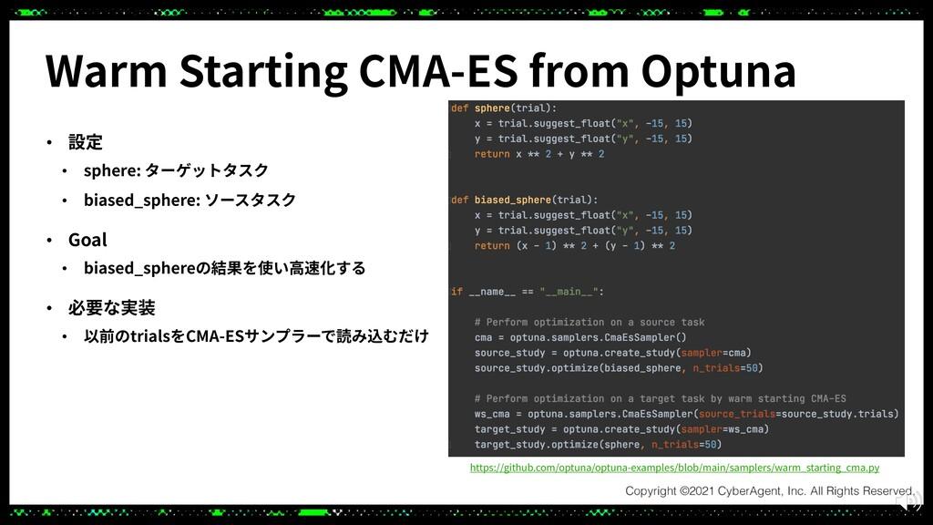 Warm Starting CMA-ES from Optuna • 設定 • sphere:...