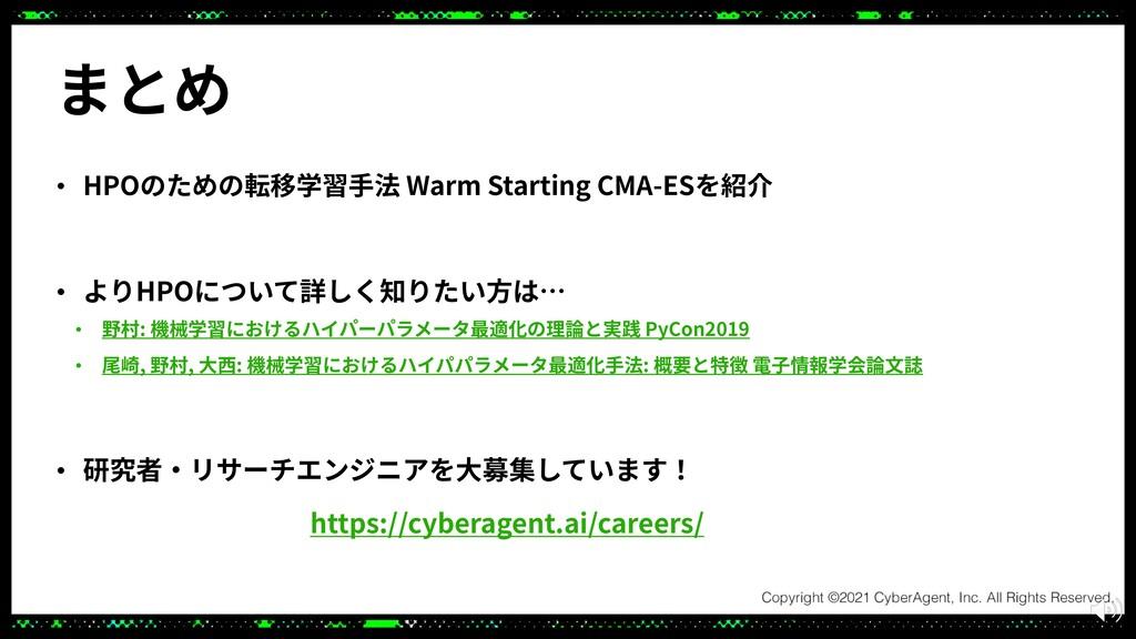 まとめ • HPOのための転移学習⼿法 Warm Starting CMA-ESを紹介 • よ...
