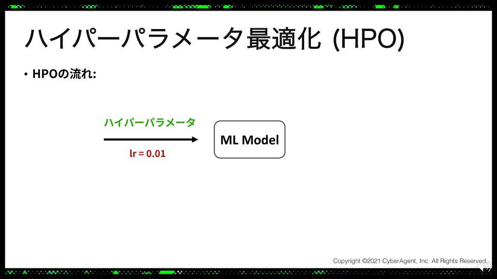 ϋΠύʔύϥϝʔλ࠷దԽ )10  • HPOの流れ: ML Model ハイパーパラメータ ...