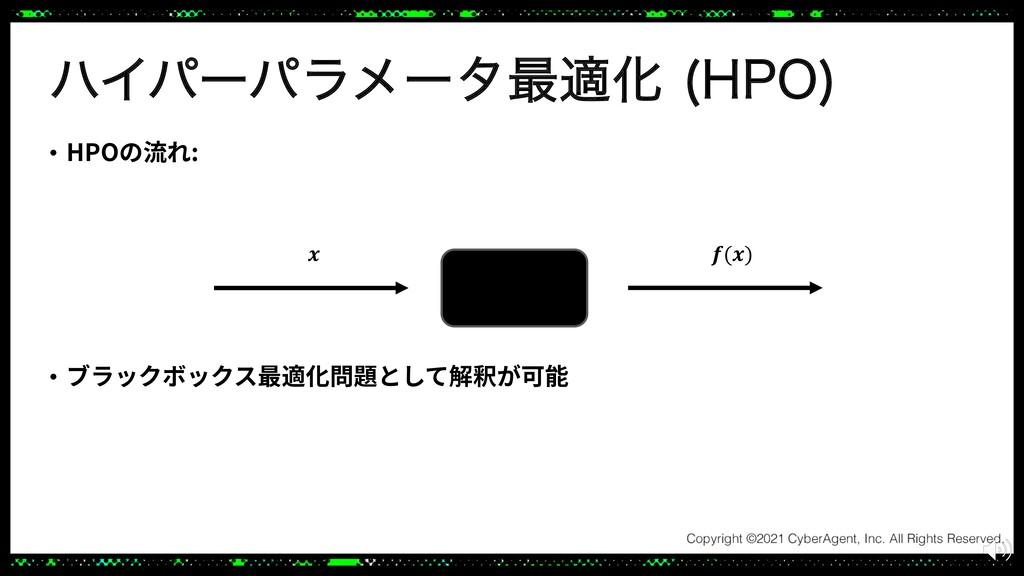ϋΠύʔύϥϝʔλ࠷దԽ )10  • HPOの流れ: • ブラックボックス最適化問題として解...