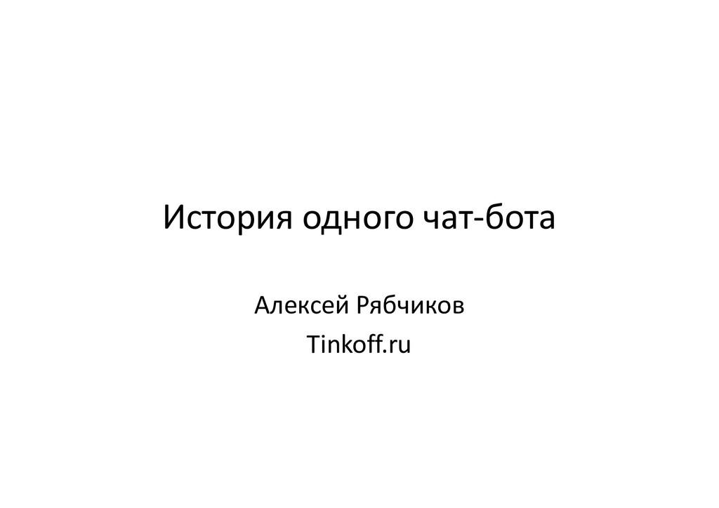 История одного чат-бота Алексей Рябчиков Tinkof...
