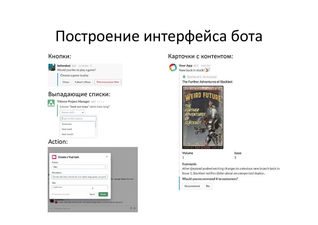 Построение интерфейса бота Кнопки: Выпадающие с...