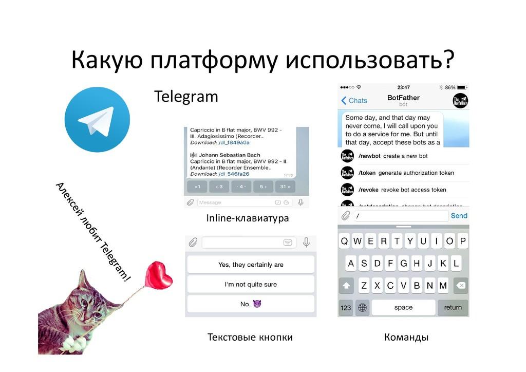 Какую платформу использовать? Telegram Inline-к...