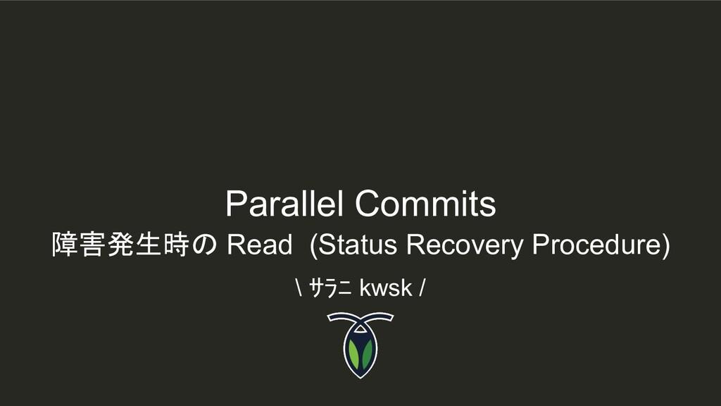 Parallel Commits \ サラニ kwsk / 障害発生時の Read (Stat...