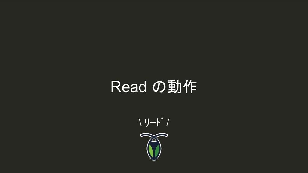 Read の動作 \ リード /