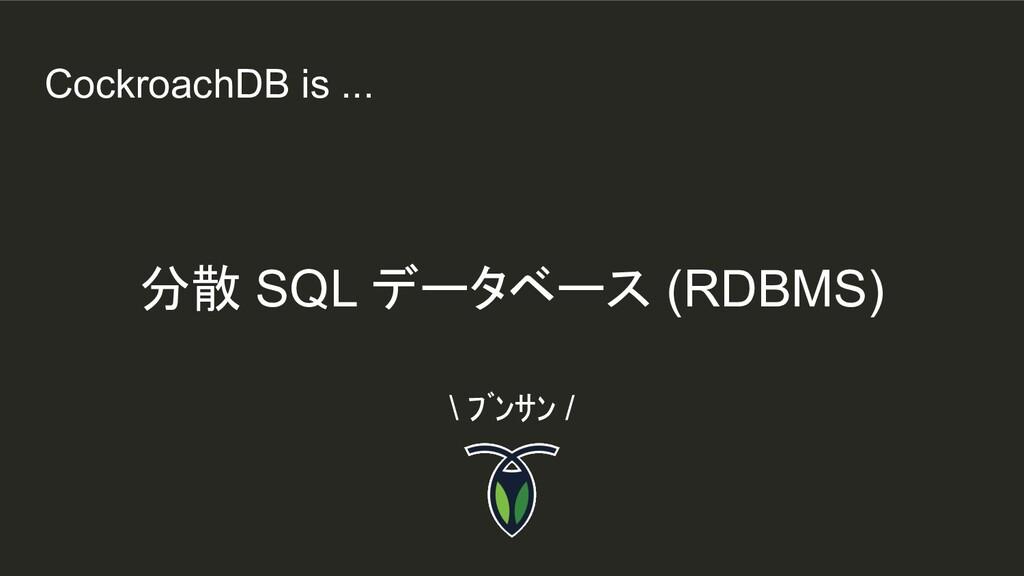 CockroachDB is ... 分散 SQL データベース (RDBMS) \ ブンサ...