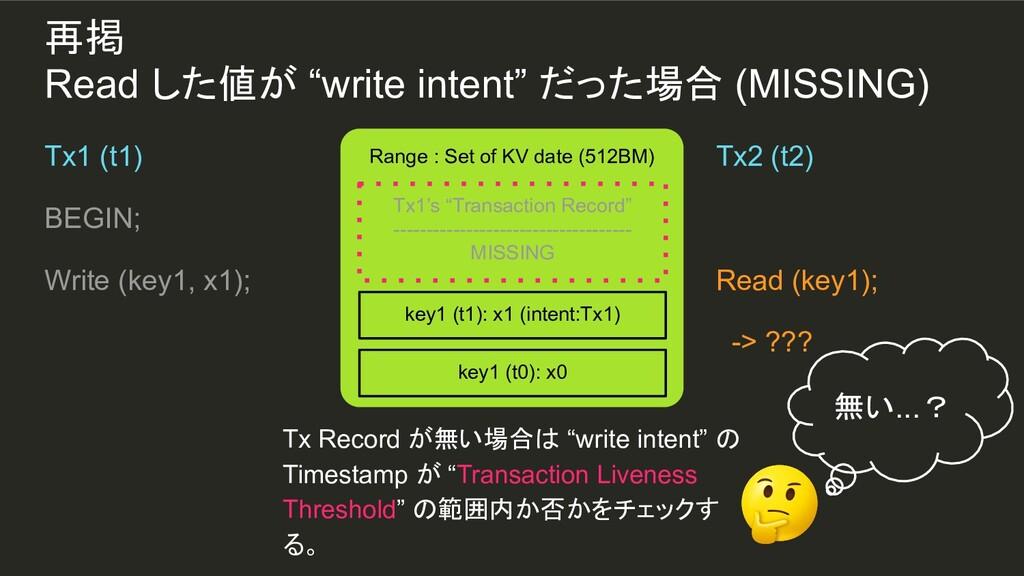 """Read した値が """"write intent"""" だった場合 (MISSING) Range ..."""