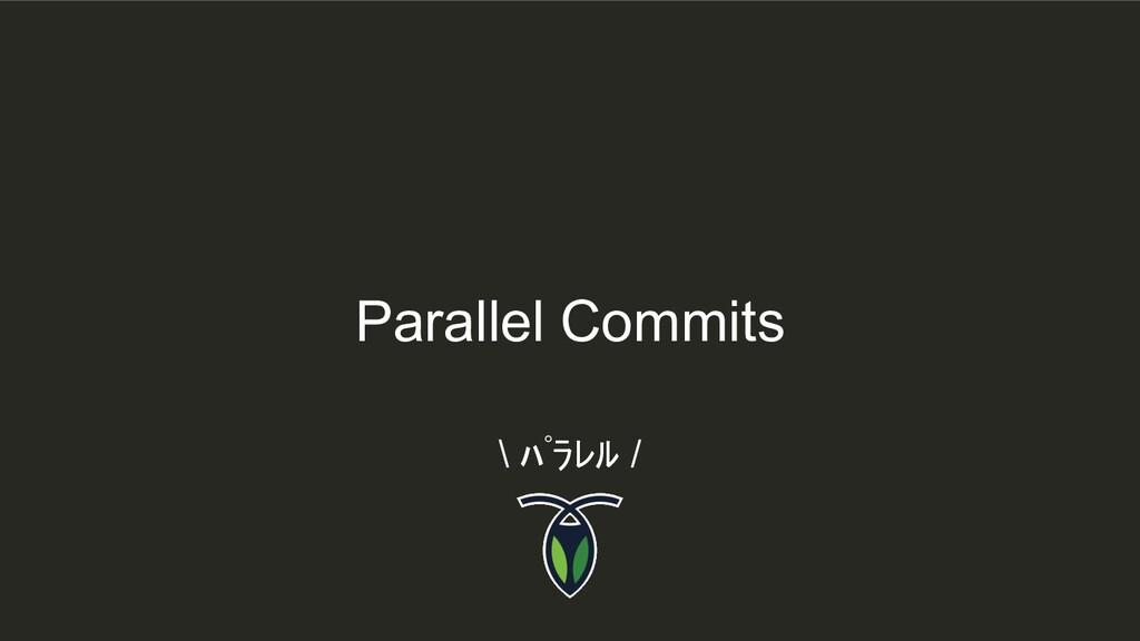 Parallel Commits \ パラレル /