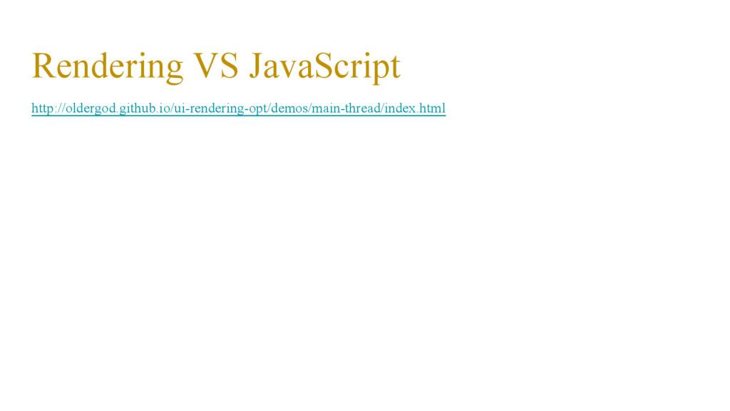 Rendering VS JavaScript http://oldergod.github....