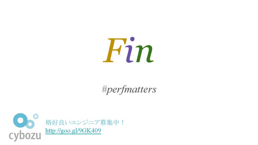 Fin #perfmatters 格好良いエンジニア募集中! http://goo.gl/9G...