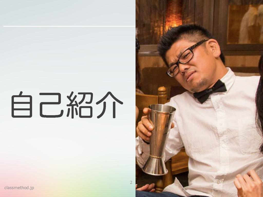 classmethod.jp 2 ࣗݾհ