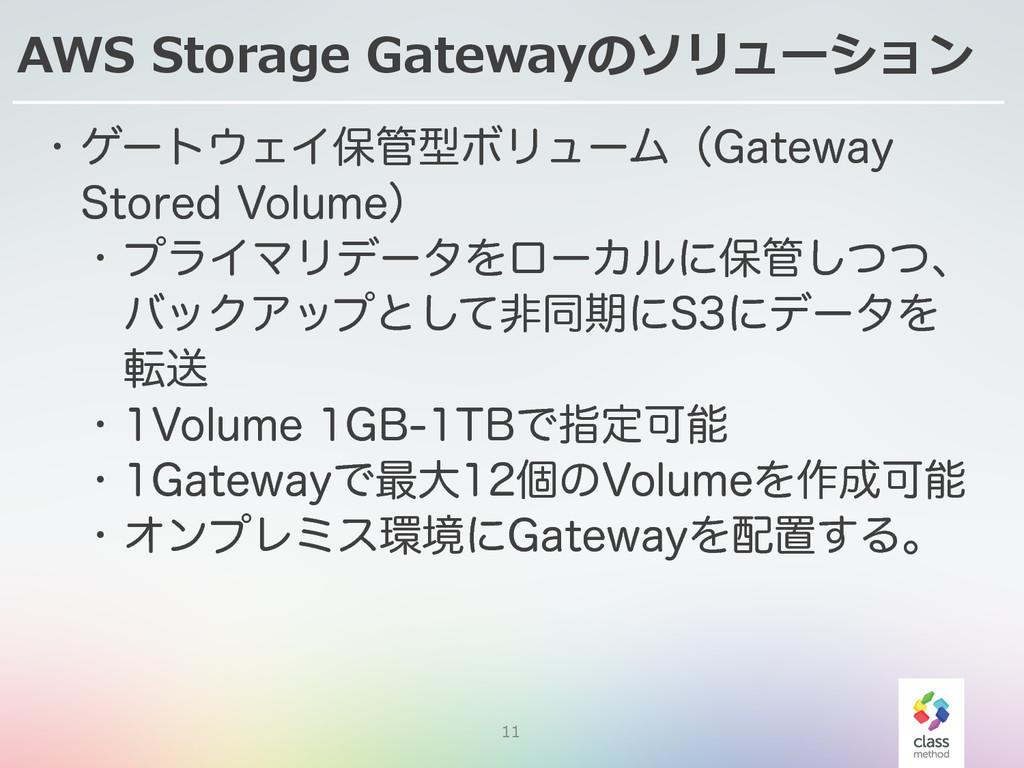 11 AWS Storage Gatewayのソリューション w ήʔτΣΠอܕϘϦϡ...