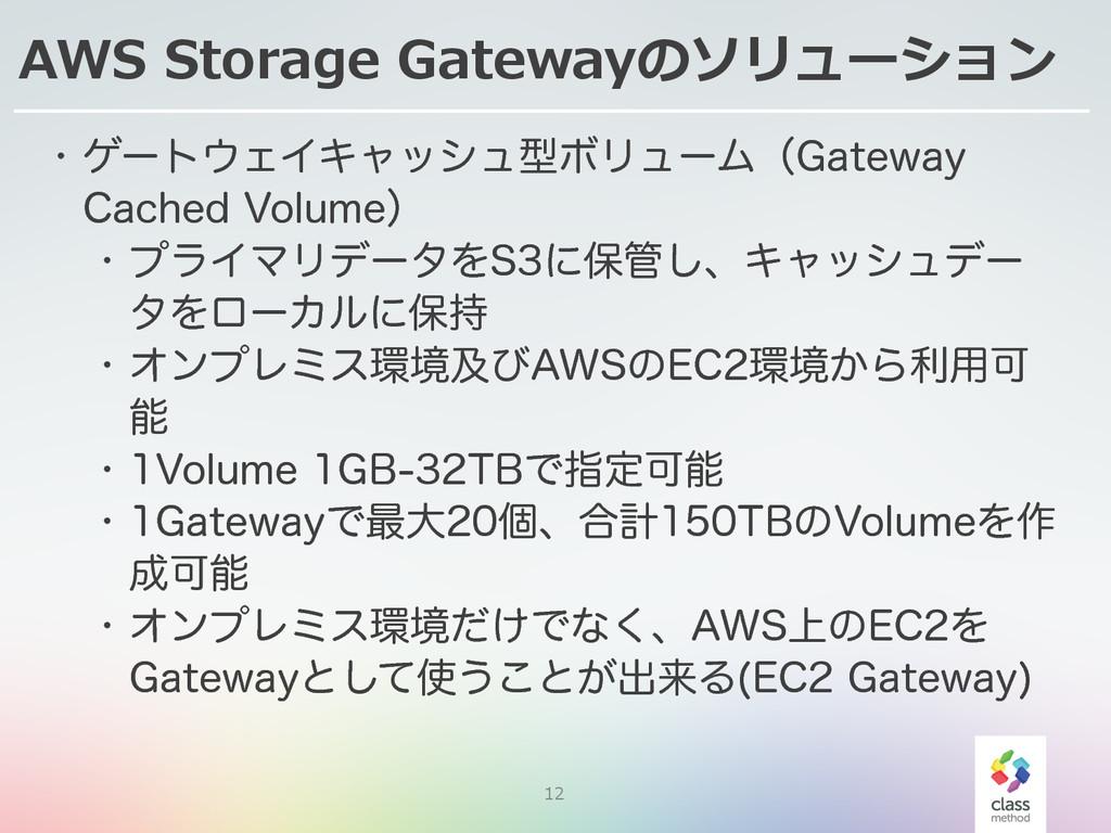 12 AWS Storage Gatewayのソリューション w ήʔτΣΠΩϟογϡܕ...