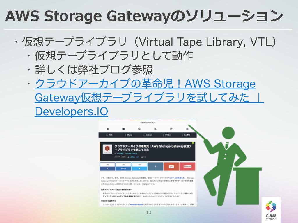 13 AWS Storage Gatewayのソリューション w ԾςʔϓϥΠϒϥϦʢ7...