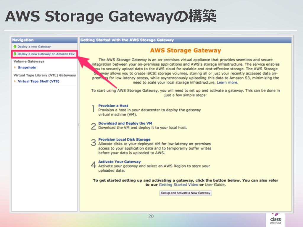 20 AWS Storage Gatewayの構築