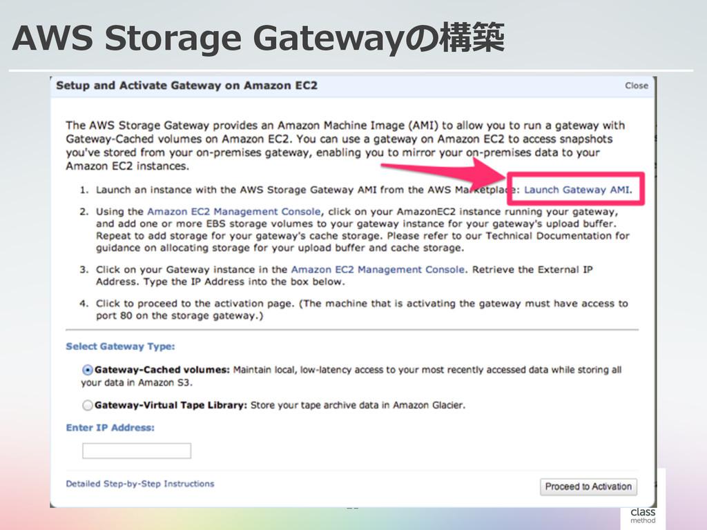 21 AWS Storage Gatewayの構築