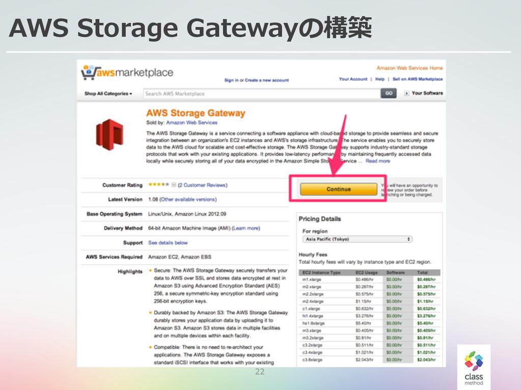 22 AWS Storage Gatewayの構築