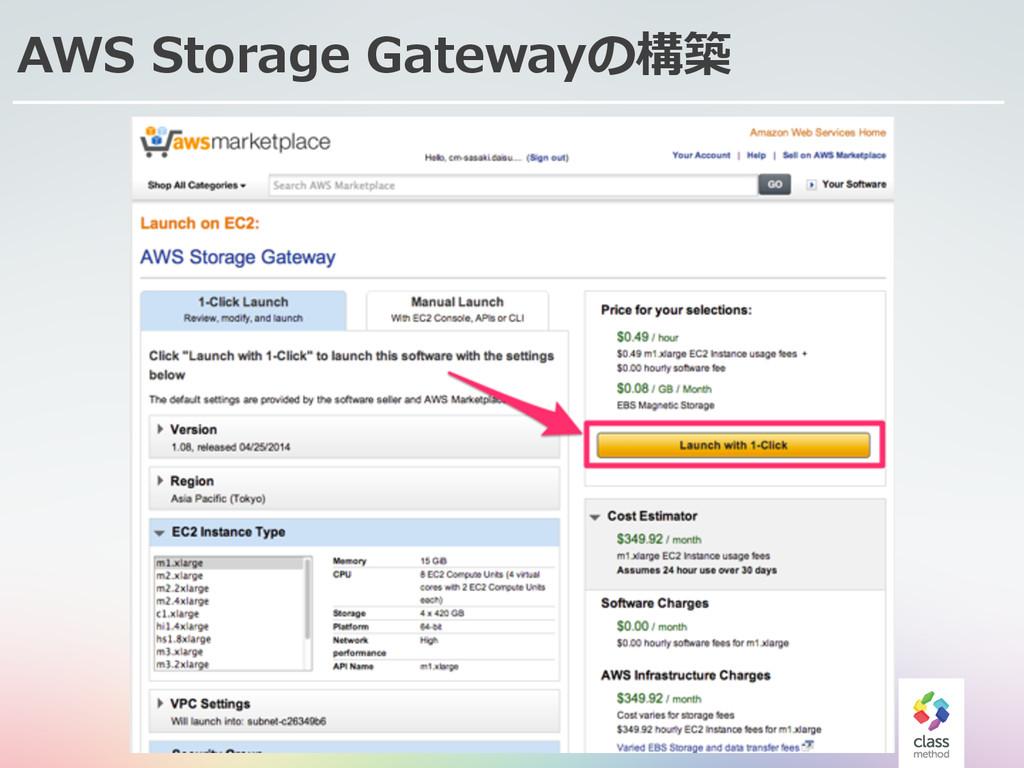 23 AWS Storage Gatewayの構築